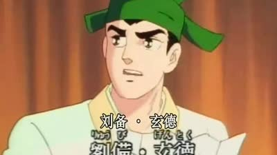 横山光辉三国志21