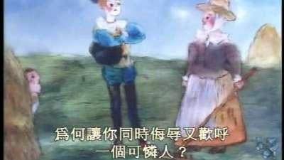 莎士比亚名剧动画版 09(国语)