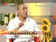 《健康来了》20121204:武八段锦的健身妙用