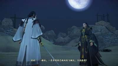 古剑奇谭贰 第16集