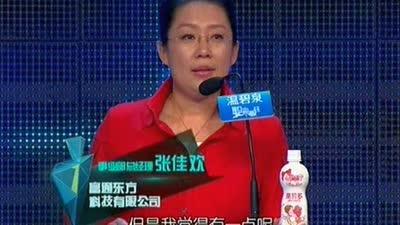 杨君涵求职成功