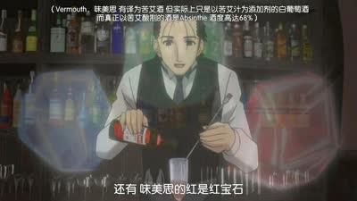 调酒师 04