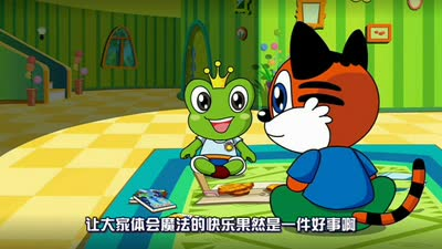青蛙王子之蛙蛙学校06