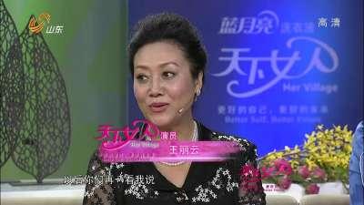 辣妈蔡明保持好身材 小资王丽云爱勤俭省钱绝招