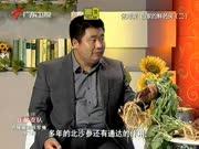 《健康来了》20121121:自家的鲜药房(二)