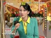 《健康来了》20121127:五色蔬果与防癌