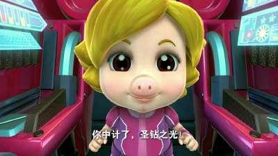 猪猪侠6 第37集