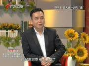 《健康来了》20121214:老人进补讲究通
