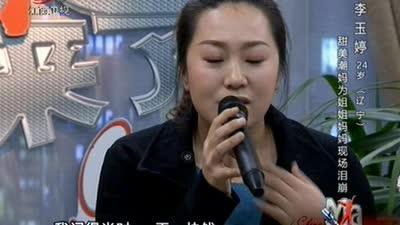 村晚大妈逗乐倪萍 蛇妖辣妈魅惑吴宗宪