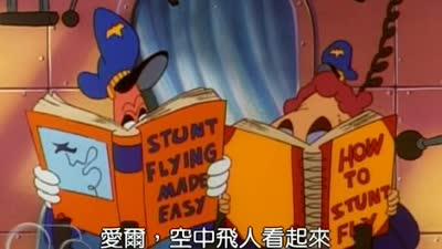 彭彭丁满历险记 第1季06原声版