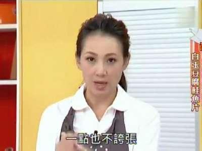 《美食好简单》20140926:挂霜金银双宝 白玉豆腐鲑鱼片