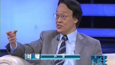 刘墉人生感悟爱的艺术 养母扫把伺候儿子追求者