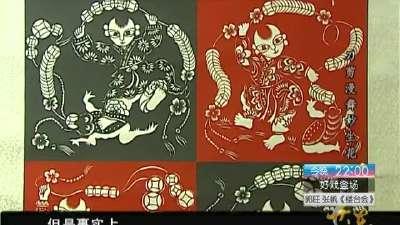 剪纸艺术领导中国文化走向世界 丹麦女王参观中国妇女儿童博物馆