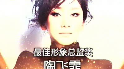 颁奖盛典  蔡明唱吉祥三宝助阵