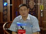 《华豫之门》20130828:燃灯佛铜像鉴赏
