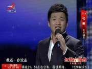 《中国红歌会》20120811:红歌突围战16进12