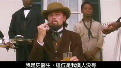 《被解救的姜戈》台湾版预告片