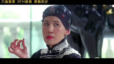 《六福喜事》先导预告 2014新春群精贺岁(国语版)