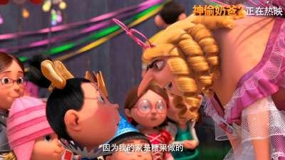 """《神偷奶爸2》""""萌爸""""原片曝光 温情奶爸引发亲子观影潮"""