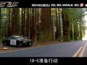 《极品飞车》发中文终极预告 挑战生死时速