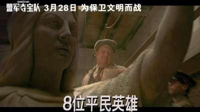 《盟军夺宝队》确定引进 发中国版海报预告定档3月28日