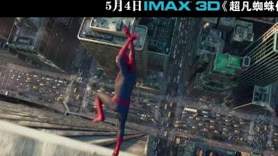 IMAX3D《超凡蜘蛛侠2》终极预告