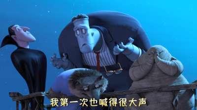 """《精灵旅社2》全球首发预告  呆萌怪物版""""复联""""爆笑归来"""