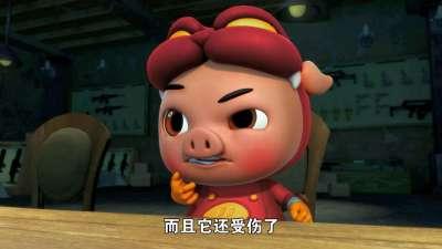猪猪侠9 百变联盟25