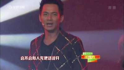 钟汉良《约翰屈服塔》-2014深圳卫视春晚