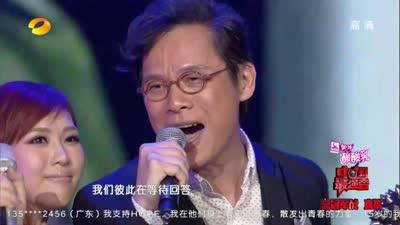 中国最强音十二强致敬导师《来自你来自我来自他》