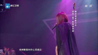 魏语诺演唱《我》-大牌遇上好声音
