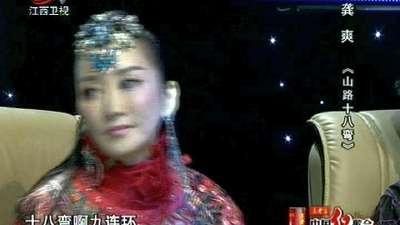 龚爽《山路十八弯》—中国红歌会