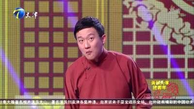 相声《趣说哏都》-2014天津春晚
