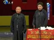郭德纲、于谦《夸住宅》-天津卫视2014新年相声喜乐会