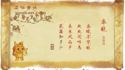 小伴龙唐诗 春晓