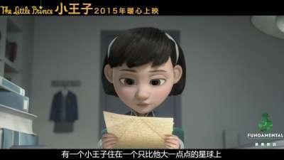 《小王子》主创祝福六一可爱爆棚     导演携女主角、小狐狸惊喜出镜