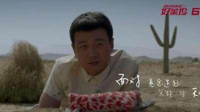 """《横冲直撞好莱坞》主题曲《普通人》MV  """"钟极男神""""钟汉良演唱"""