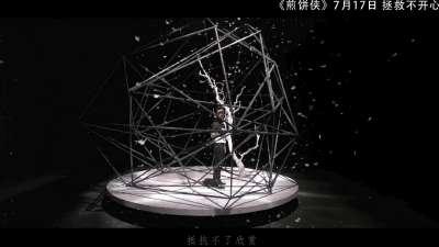 《煎饼侠》曝插曲《恐高的鸟》MV 大鹏囚身鸟笼献唱