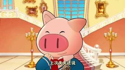 小猪班纳 第二季 15