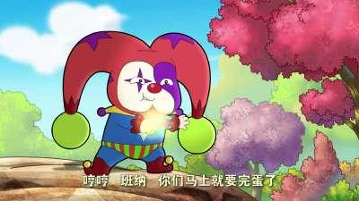 小猪班纳 第三季 46