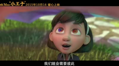 《小王子》曝光终极预告   10月16日全国暖心上映