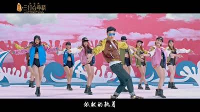 《西游记之孙悟空三打白骨精》推广曲《八戒八戒》MV重磅发布