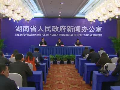 湖南省实施不动产统一登记工作新闻发布会