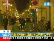 巴黎袭击事件已致百人死亡 法国关闭边境