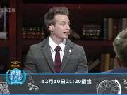 """TK11展开环保议题""""大战""""-世界青年说1210抢先看"""