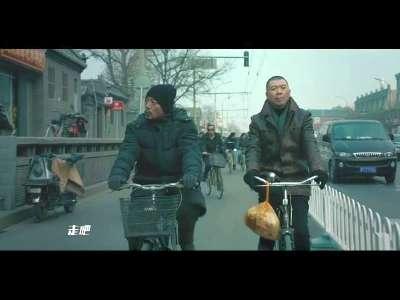 [视频]《老炮儿》发布宣传曲MV 冯小刚李易峰温情演绎《爱的代价》