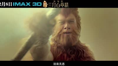 IMAX3D《三打白骨精》15秒预告