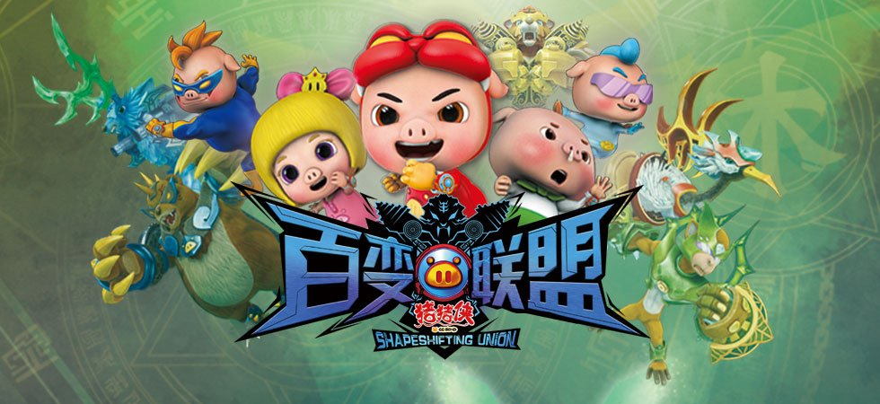 【热播】猪猪侠9 百变联盟 每日更新