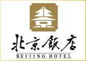 指定演出场地:北京饭店