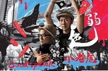 小老虎&Soulspeak新专辑《色弱》9月发布